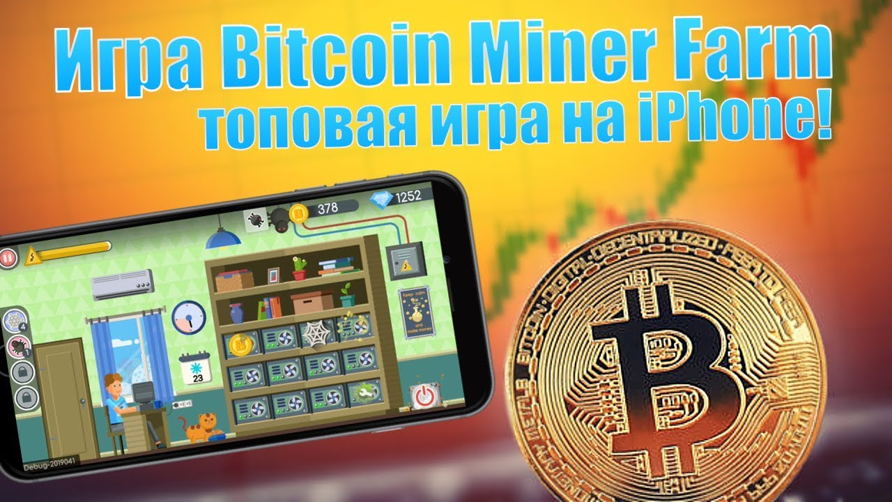 Игры на айфон с биткоинами как выйти из торгов на форексе