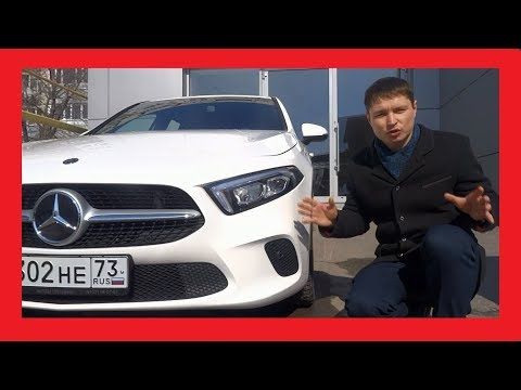 Мерседес А-КЛАСС 2019 за 1,7 млн! В БАЗЕ есть ВСЁ! Почему Mercedes A-Class 2019, а не BMW 1, Audi A3
