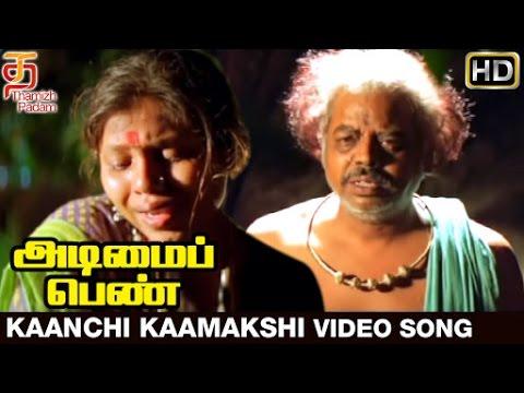 Adimai Penn Tamil Movie Songs | Kaanchi Kaamakshi Video Songs | Vijayashanthi | Dasari Narayana Rao