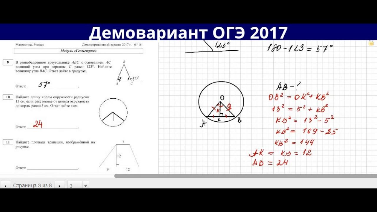 по Как готовится к геометрии огэ