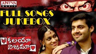 Kalaya Nijama Telugu Movie Full Songs Jukebox    Raj, Geetha Bhagat