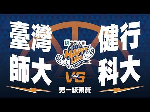 🔴ᴴᴰ HAPPYUBA 預賽::臺灣師大vs健行科大::男一級 107富邦人壽UBA大專籃球聯賽 網路直播