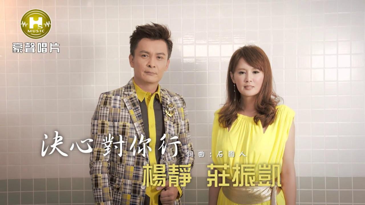 【MV大首播】楊靜vs莊振凱-決心對你行(官方完整版MV) HD【三立『戲說台灣』片尾曲】