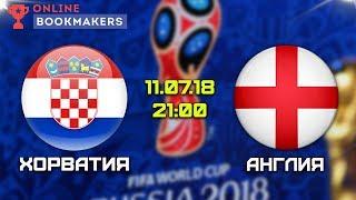 Прогноз и ставки на матч Хорватия — Англия 11.07.2018