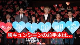 映画『君と100回目の恋』の 初日舞台あいさつが4日、東京都内で行わ...