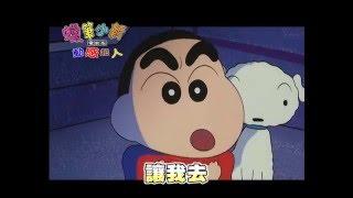 2/21週日 下午5:00 蠟筆小新電影 動感超人 就在YOYO TV