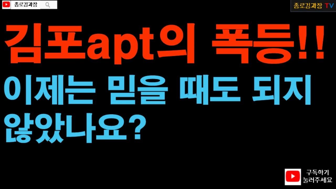 Ep59.김포 아파트 폭등! 앞으로 외곽지역이 많이 오를거라는 제 얘기를 이제는 믿을 때도 되지 않았나요?(김포사우아이파크 34평 7.6억!)