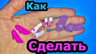 Фото DIY Miniature/ Tootwear Doll /Shoes/ Cartoon / как сделать/ для куклы/ Barbie/ Барби / туфли