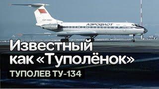 Туполев Ту-134. История о громком «Свистке»