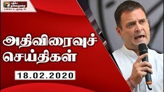 Speed News 18-02-2020 | Puthiya Thalaimurai TV