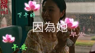 【誰先愛上他的】她就住在你家 _ 謝盈萱