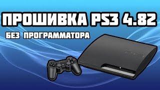Прошивка PS3 4.82 без программатора