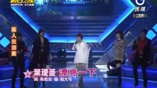 2013-02-16 明日之星-郭婷筠+葉璦菱-漂亮一下