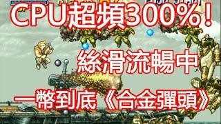 CPU超頻300%!合金彈頭從未如此流暢!(一幣到底)
