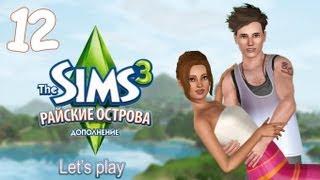 Let's Play The Sims 3 Райские острова - 12 - Сын русалки... И ещё один