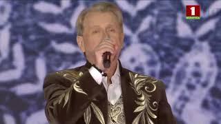 Песняры  Анатолий Кашепаров - Вологда (2019)