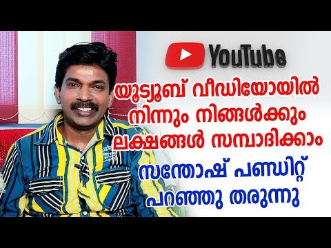 How to make money on youtube Malayalam - how to make money from youtube   Malayalam