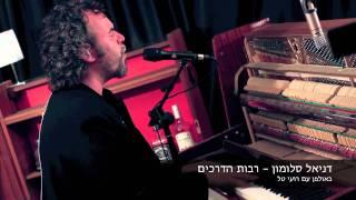 רבות הדרכים - דניאל סלומון (באולפן עם רועי טל
