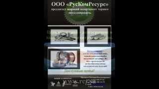 Швеллер низколегированный от ООО «РусКомРесурс»(, 2013-11-05T17:40:16.000Z)