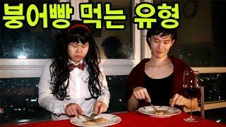 붕어빵 먹는 유형ㅋㅋㅋ(feat.스카이캐슬 김주영쌤)