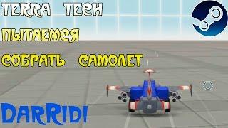 игра terra tech пытаемся собрать самолет