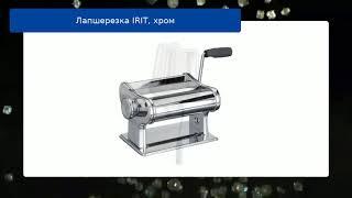 Лапшерезка IRIT, хром обзор