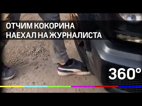 ЧП у колонии Кокорина и Мамаева: журналисту переехали ногу на авто
