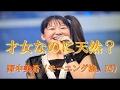 モーニング娘。'16 野中美希 58th~61st シングルソロパート集