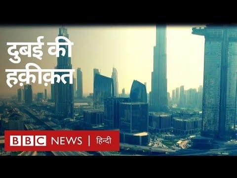 Dubai की अमीरी पर आपकी Expectations कहीं Reality से अलग तो नहीं? (BBC Hindi)