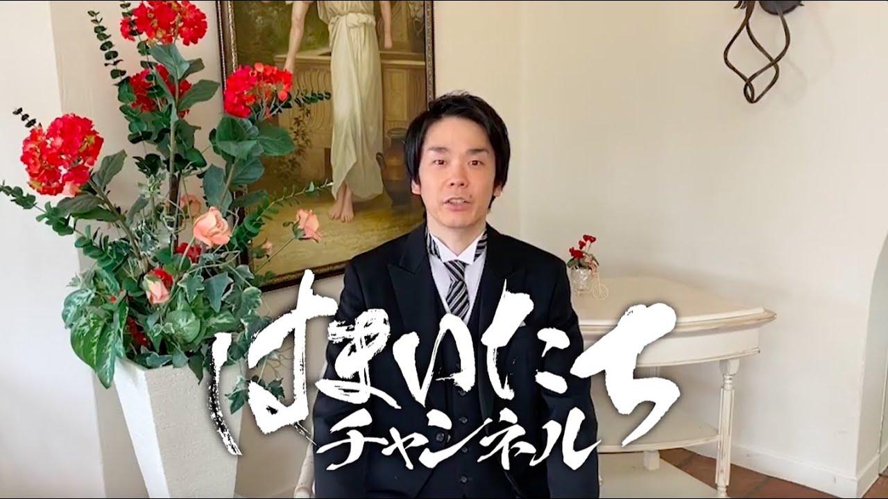 【チャンネル紹介】かまいたち濱家の個人チャンネルが開設しました