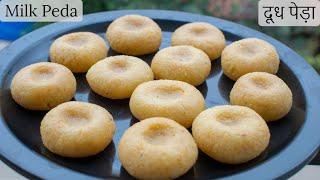 केवल 2 चीज़ों से बनाये दानेदार दूध पेड़ा   Milk peda easy recipe   Navratri recipe