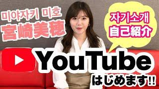 AKB48のみゃおこと宮崎美穂です! この度YouTubeチャンネルを開設致しました   【みゃおちゃんねる】では 大好きなK-POPや韓国情報そして、おもしろいと思ったものを ...
