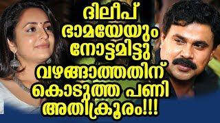 ദിലീപ് ഭാമയെ പണിയാൻ അമേരിക്കയിൽ പോയി   Dileep   Bhama   Sexual Abuse   Latest News