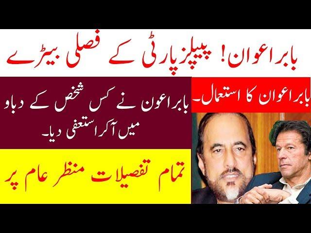Inside Secret Of Babar Awans Resign#Secret Revealed#Full Story#Hassnat Tv