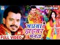 #VIDEO | बघवा ड्राइवर बनल |  #Pramod Premi Yadav का भोजपुरी Devi Geet | Bhojpuri Navratri Song 2020