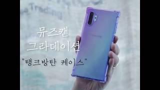 [홍반장케이스] 뮤즈캔 갤럭시노트10,10+ 그라데이션…
