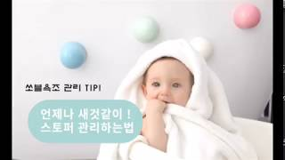 Sobble - Baby Cushion Bath Tub - How to make a great stopper !