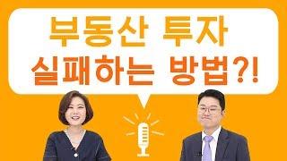 부동산 투자 실패하는 초보의 5가지 특징! 부동산 투자 성공 비법 l 빠숑과 월천대사의 부동산 인터뷰, 직터뷰 28화
