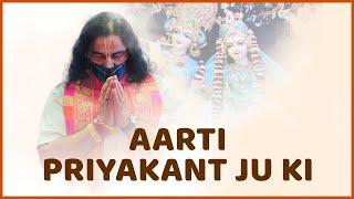 """Shri Devkinandan Thakur ji maharaj    """"AARTI PRIYAKANT JU KI"""""""