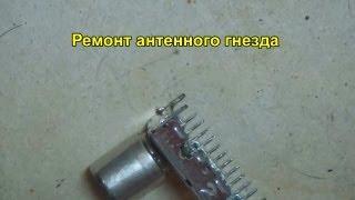 Ремонт оторванного гнезда антенны(, 2013-04-25T02:35:21.000Z)