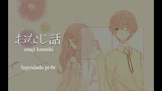 """é sempre a mesma história."" ▫   título: おなじ話 / Onaji Hanashi ▫..."