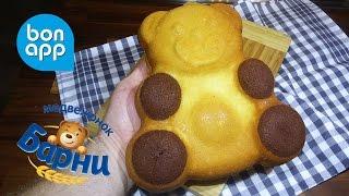 Большой мишка Барни с молочной начинкой