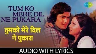 Tum Ko Mere Dil Ne Pukara with lyrics | तुमको मेरे दिल ने | Shailendra Singh | Kanchan|Rafoo Chakkar