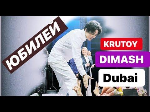 DIMASH KUDAIBERGEN & IGOR KRUTOY и Другие Звезды. ЮБИЛЕЙ В ДУБАЕ