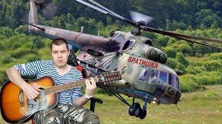Армейские песни Братишка ОТЛИЧНАЯ ПЕСНЯ