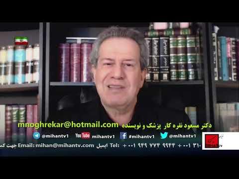 چرا دکتر مسعود نقره کار از بیانیه 14 نفر دفاع میکند