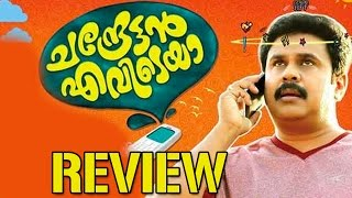 chandrettan evideya review   video   dileep anusree namitha pramod