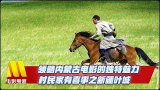 领略内蒙古电影的独特魅力 村民家有喜事之新疆叶城【中国电影报道 | 20200601】