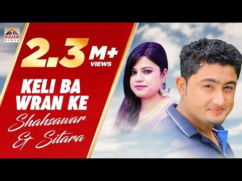 Pashto New HD Film JURAM O SAZA song - Keli ba Wran Ke By Shahsawar and sitara