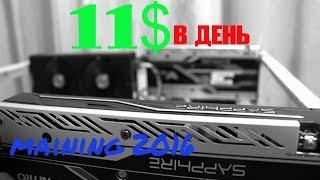 Maining: доход 10.8$-15$ в день RX 470 nitro+ (Ethereum,Zcash)